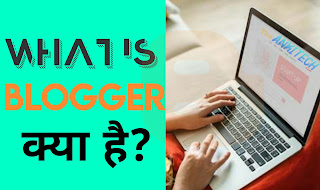 What is blogger in Hindi
