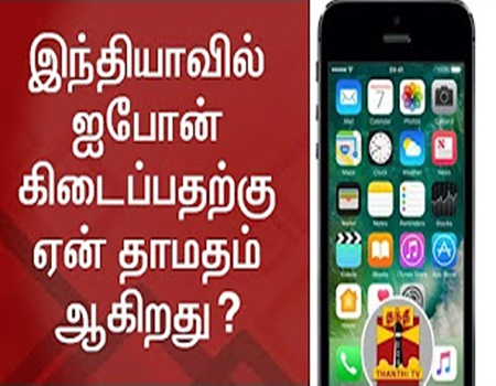 Indiyavil iPhone Kidaikka Yean Thaamatham..?