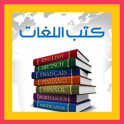 مكتبة كتب تعلم اللغات للقراءة مجاناً Languages-learning