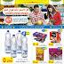 عروض الراعي سوبر ماركت الكويت Al Raie Supermarket حتى 8 سبتمبر