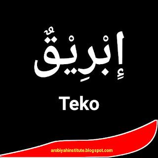 Bahasa arab teko