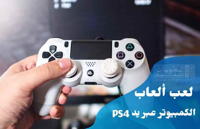 كيفية ربط وتشغيل يد PS4 على الكمبيوتر