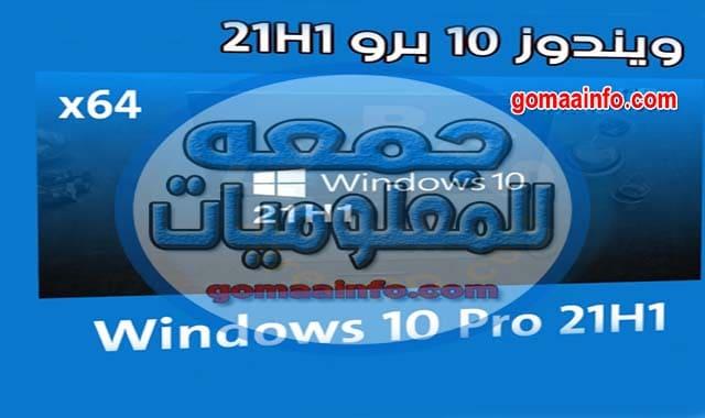 ويندوز 10 برو 21H1 للنواة 64 بت windows 10 pro 21H2 x64