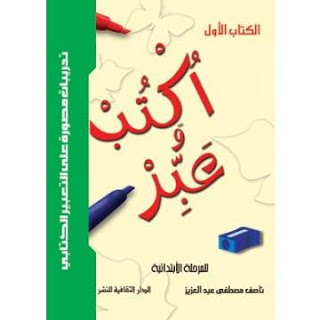 1 - اكتب و اعبر كتاب موازي رائع