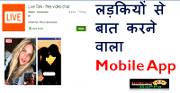 online-ladki-se-baat-karna-app