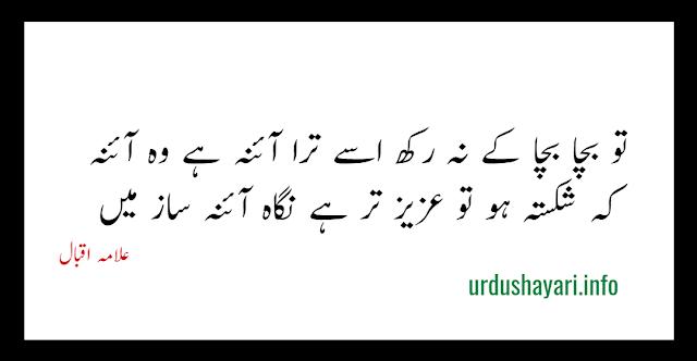 Tou Bachaa Bachaa ke na Rakh esay Tera Ainaa Wo Ainaa hay ke - Allama Iqbal Shayari - 2 lines image urdu poetry