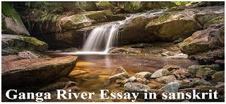 Ganga River Essay in sanskrit