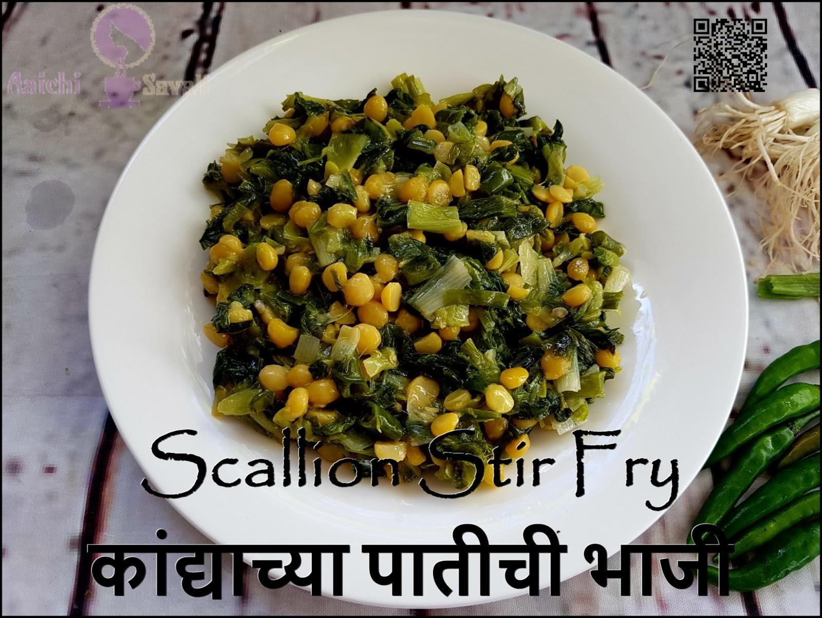 Spring Onions Fry Kandyachya Patichi Bhaji Scallion Fry À¤• À¤¦ À¤¯ À¤š À¤¯ À¤ª À¤¤ À¤š À¤ À¤œ Aaichi Savali