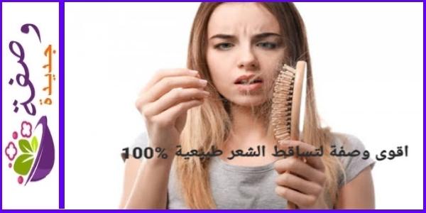 اقوى وصفة لتساقط الشعر طبيعية 100%