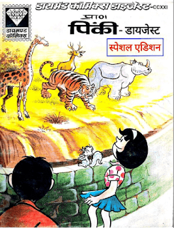Pinki-Aur-Digest-Special-Edition-Comics-PDF-In-Hindi
