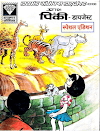 पिंकी और डाइजेस्ट स्पेशल एडिशन कॉमिक्स पीडीऍफ़ इन हिंदी  | Pinki Aur Digest Special Edition Comics PDF In Hindi