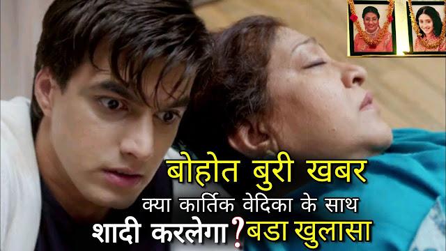Future Sttory : Naira's grah pravesh in Kartik Vedika's marriage in Yeh Rishta Kya Kehlata Hai