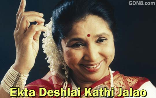 Ekta Deshlai Kathi Jalao - Asha Bhosle