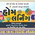 Home Learning Study materials video Std 10 DD Girnar/Diksha portal video  for September | September DD Girnar Videos