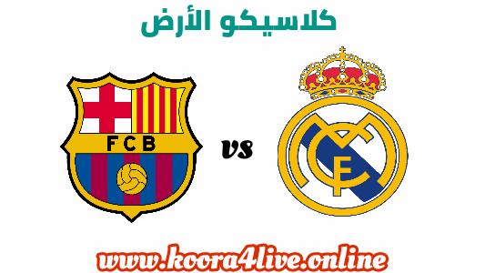 مشاهدة مباراة الكلاسيكو بين ريال مدريد و برشلونة - الدوري الإسباني