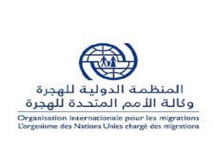 اعلان توظيف بالمنظمة الدولية للهجرة IOM