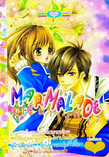 Marmalade เล่ม 17