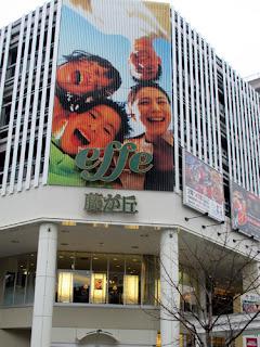 Fujigaoka Station