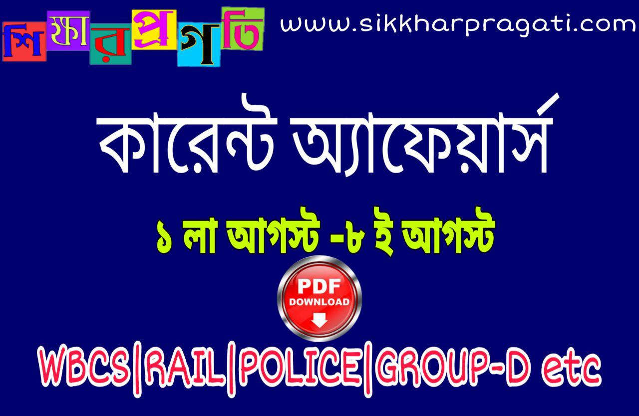 Current Affairs In Bengali 1st August 2019 - 8 th August 2019