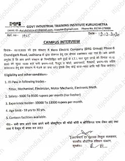 ITI Experienced and Fresher Candidates Jobs Campus Placement In Government ITI Kurukshetra, Haryana For Hero Electric Company