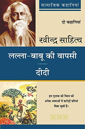 लल्ला- बाबू की वापसी दीदी: दो कहानियां   Lalla Babu Ki Vapsi Aur Dadi: Do Kahaniyan