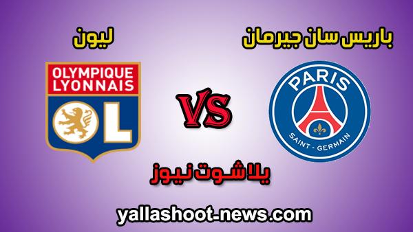 مشاهدة مباراة باريس سان جيرمان وليون بث مباشر يلا شوت 9-2-2020 الدوري الفرنسي