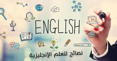 تعلم نطق الكلمات الإنجليزية المحيرة بشكل صحيح