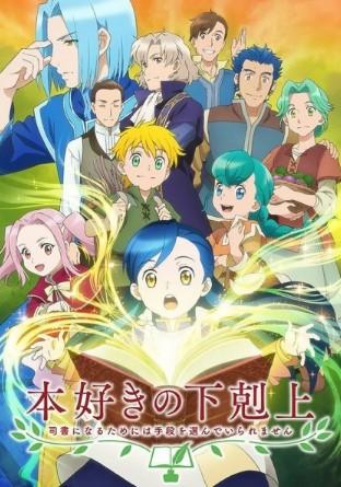 Honzuki no Gekokujou: Shisho ni Naru Tame ni wa Shudan wo Erandeiraremasen – Online