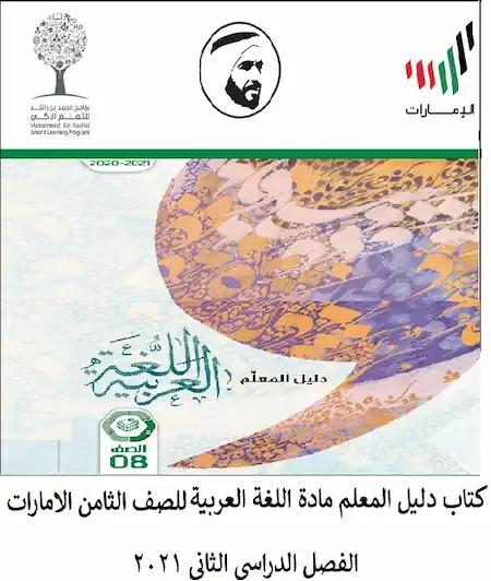 كتاب دليل المعلم مادة اللغة العربية للصف الثامن الامارات الفصل الدراسى الثانى 2021