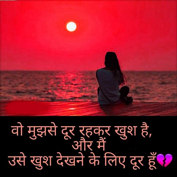 Good Sad Hindi Shayari Picture