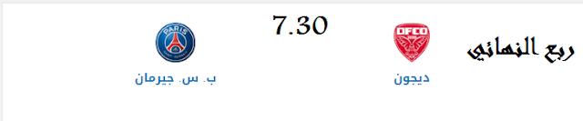 مبارة باريس سان جيرمان vs ديجون في ربع نهائي كأس فرنسا  - وردس اني سونجس
