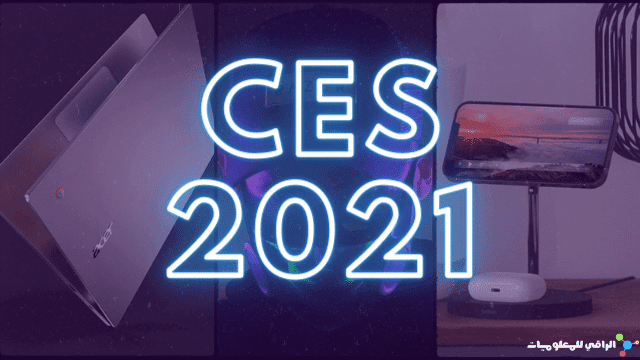 11 منتجاً مثيراً في CES 2021
