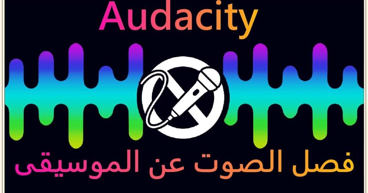 تحميل برنامج فصل الصوت عن الموسيقى