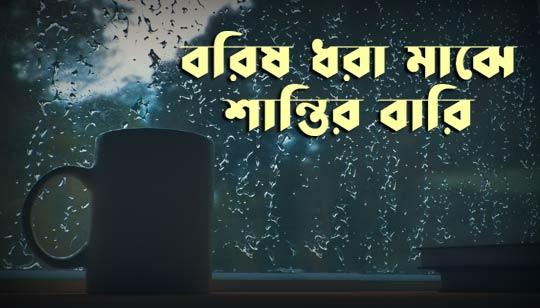 বরিষ ধরা মাঝে - Borisho Dhora Majhe Lyrics - Rabindra Sangeet