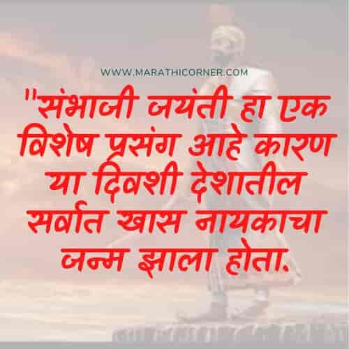 Sambhaji Maharaj Jayanti SMS, Status in Marathi