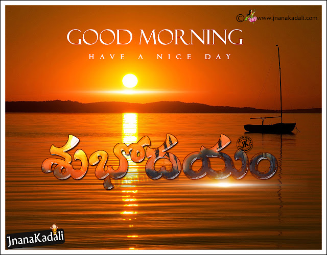good morning wallpapers with Quotes in Telugu, Telugu good morning wallpapers