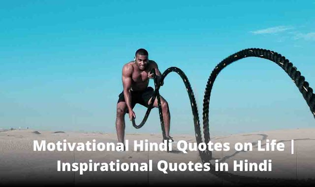 Motivational Hindi Quotes on Life | Inspirational Quotes in Hindi