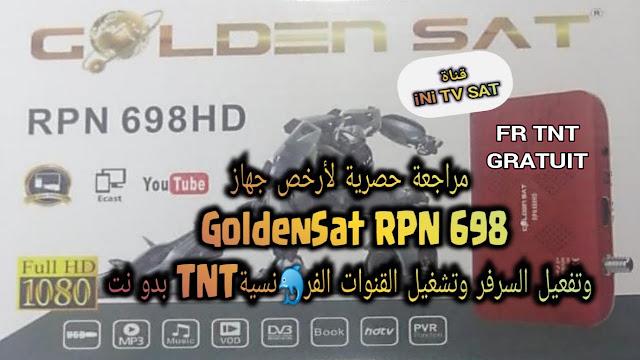 مراجعة حصرية لأرخص جهاز بالمغرب بمميزات رائعة GoldenSat RPN 698 وتشغيل القنوات الفرن 🐬سية بدون نت