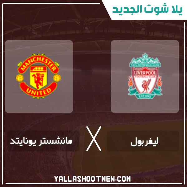 مشاهدة مباراة ليفربول ومانشستر يونايتد بث مباشر اليوم 19-1-2020 في الدوري الانجليزي
