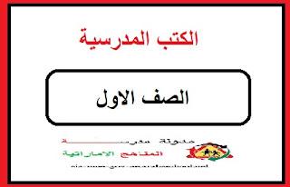 الكتب المدرسية للصف الاول مناهج الامارات