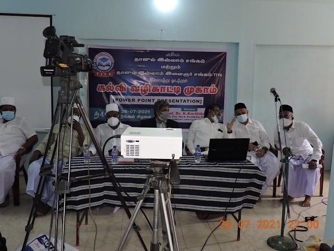 அதிரை தாஜுல் இஸ்லாம் சங்கத்தில் நடைபெற்ற கல்வி வழிகாட்டி முகாம்