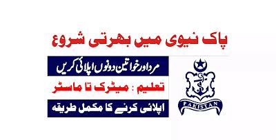 Navy Civilian Jobs 2021- Pak Navy Jobs 2021 - Pak Navy Jobs 2021 Online Apply