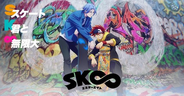 SK∞ 에스케이 에이트 icon
