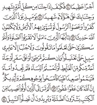 Tafsir Surat An-Nisa Ayat 41, 42, 43, 44, 45