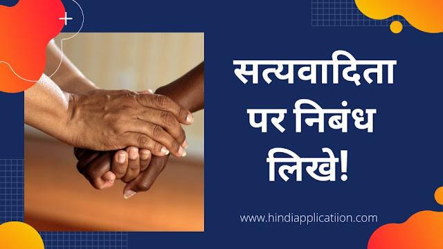 Write an essay on truthfulness in Hindi