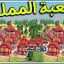 تنزيل لعبة المملكة Becastled للكمبيوتر من ميديا فاير