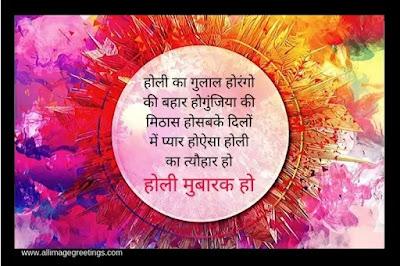 happy holi status 2021 hindi