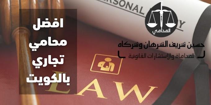 افضل محامي تجاري بالكويت