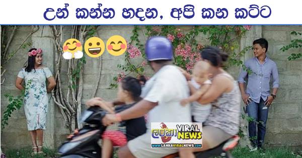 Pre Shoot couple and Family Couple gossip lanka