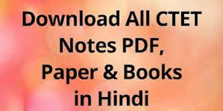 CTET Notes in Hindi PDF Download